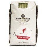 Кофе в зернах Julius Meinl Gourmet Kaffe Zumtobel (Юлиус Майнл Гурмет зумтобел без кофеина), 500 гр., вакуумная упаковка