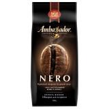 Ambassador Nero (Амбассадор Неро), кофе в зернах (лот 50кг), вакуумная упаковка (1 кг.), (оптовое предложение)