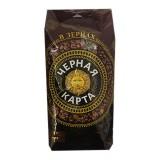 Кофе в зернах Чёрная карта, 1 кг, вакуумная упаковка