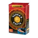 Кофе молотый Черная карта Арабика для заваривания в чашке, 250 гр