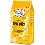Кофе в зернах Paulig New York (Паулиг Нью Йорк), 400 гр